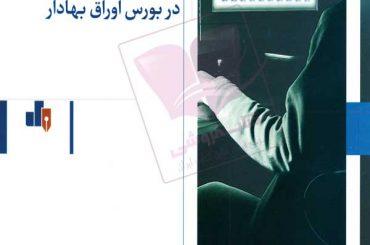 دانلود فایل pdfکتاب مدیریت سرمایه گذاری در بورس