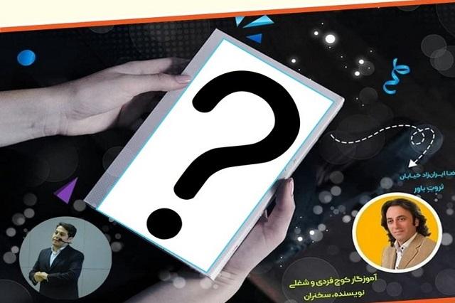 ثبت نام رایگان  همایش آنلاین